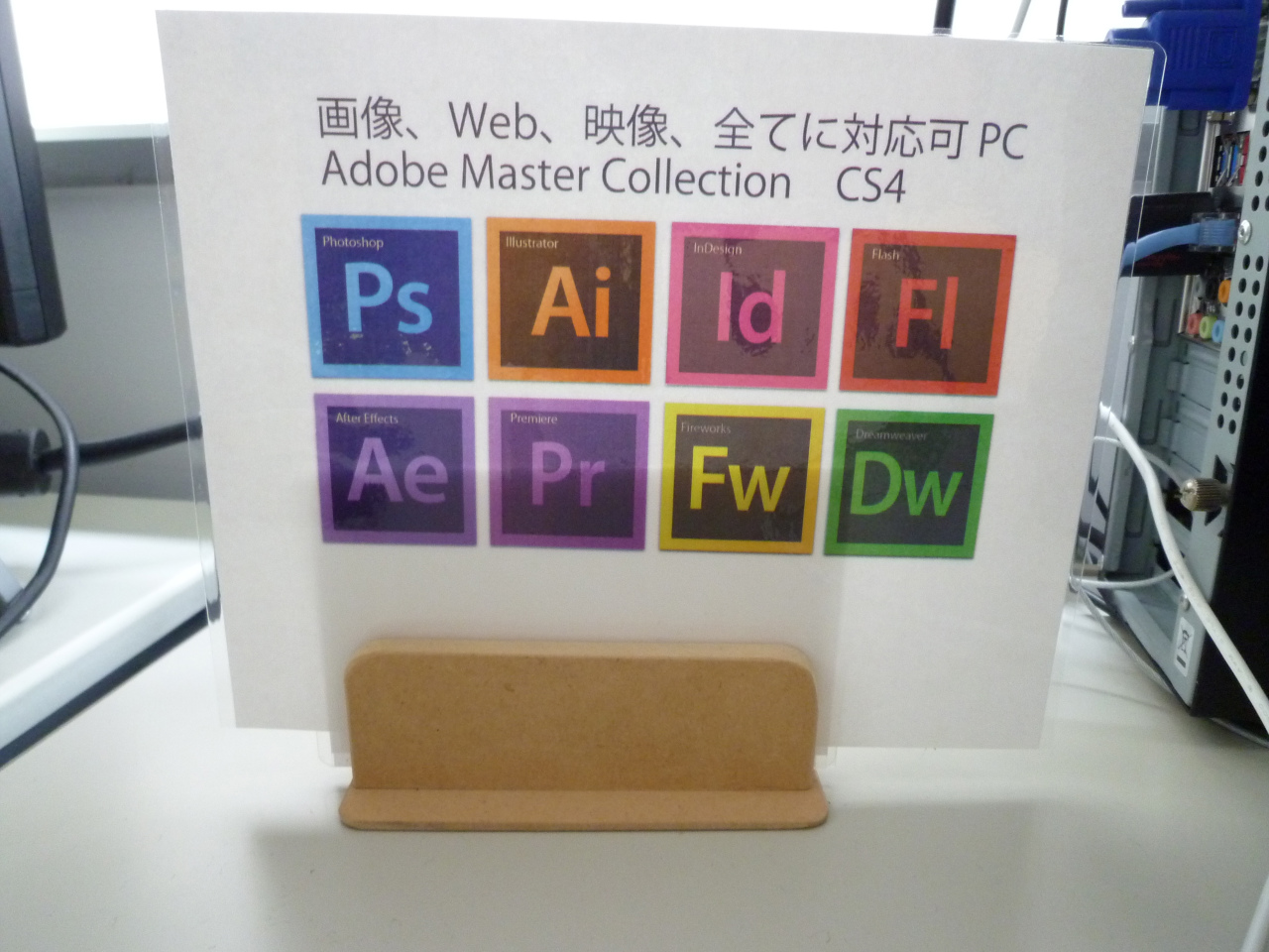 Adobe Master Collection CS4 PC with Adobe Master Collection CS4