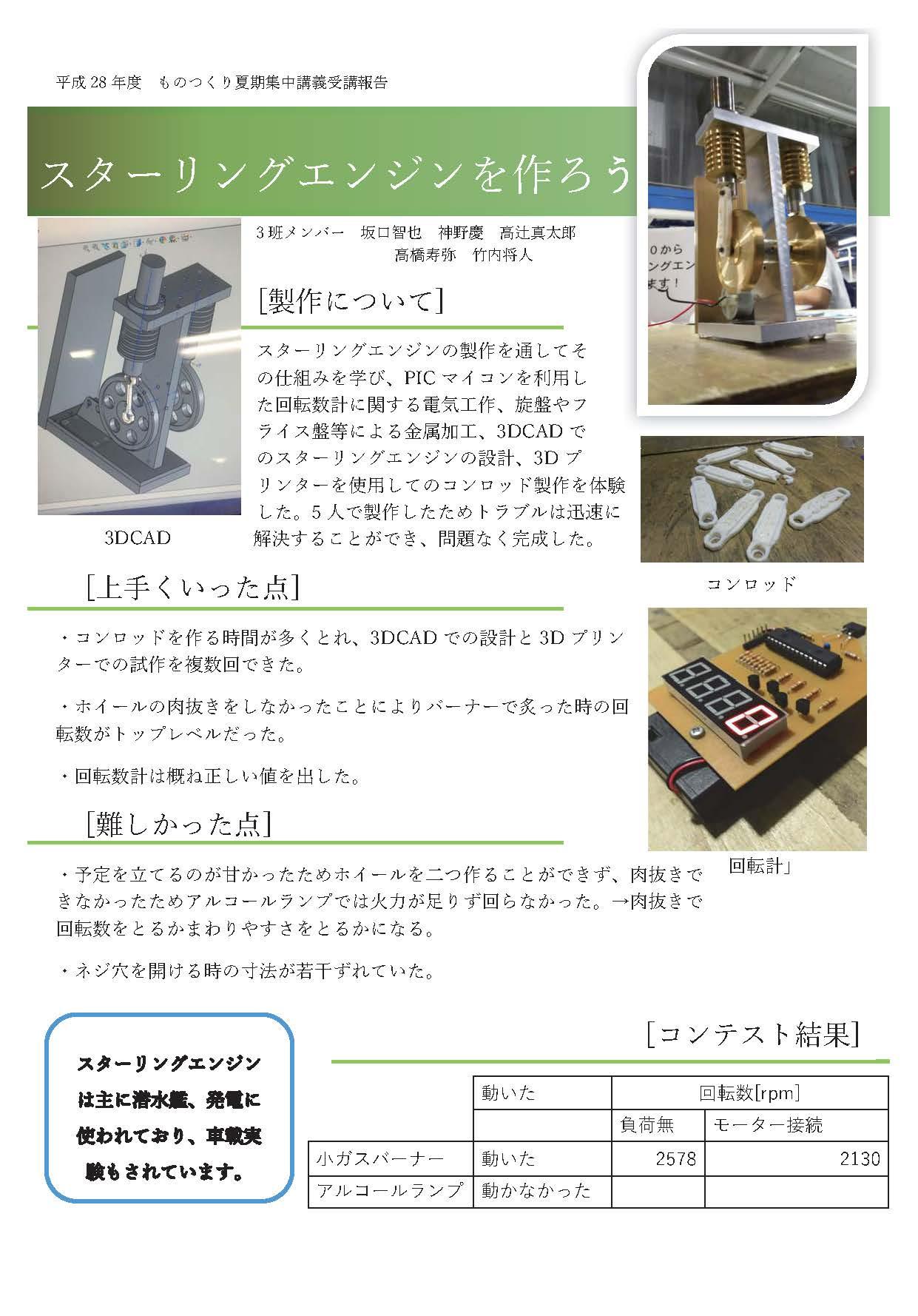 授業報告1-6_ページ_3.jpg